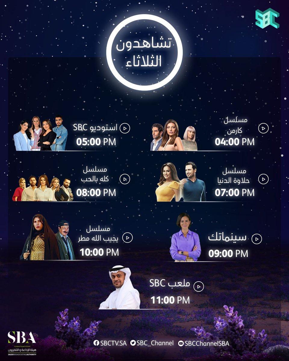 جدول برامج ومسلسلات قناة sbc اليوم الثلاثاء