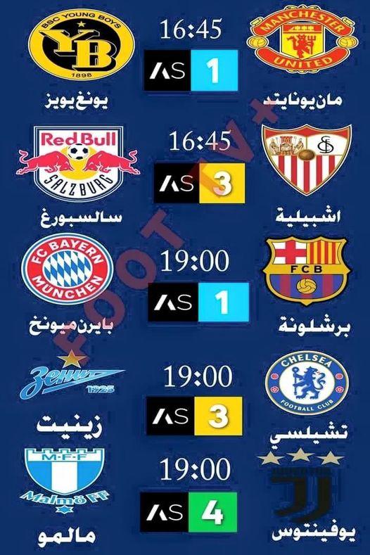 مواعيد مباريات دوري ابطال اوروبا اليوم على arena sport