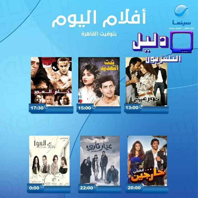 جدول افلام قناة روتانا سينما اليوم الثلاثاء 14 سبتمبر