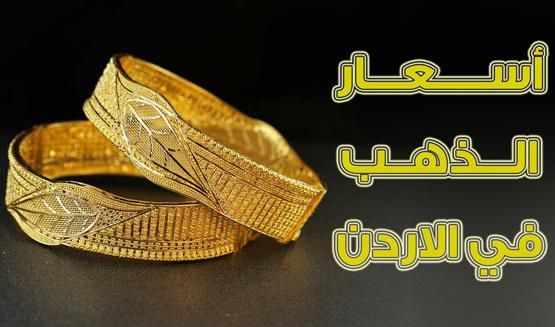أسعار الذهب في الاردن اليوم 14-9-2021