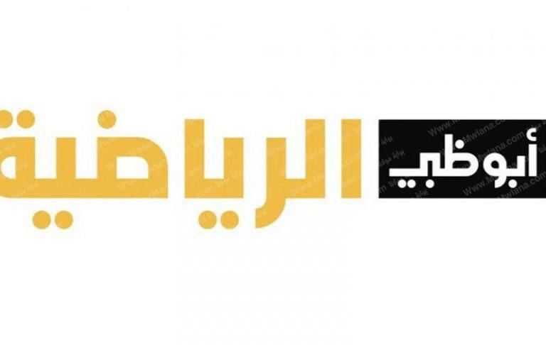 تردد قناة أبو ظبي الرياضية آسيا 2021