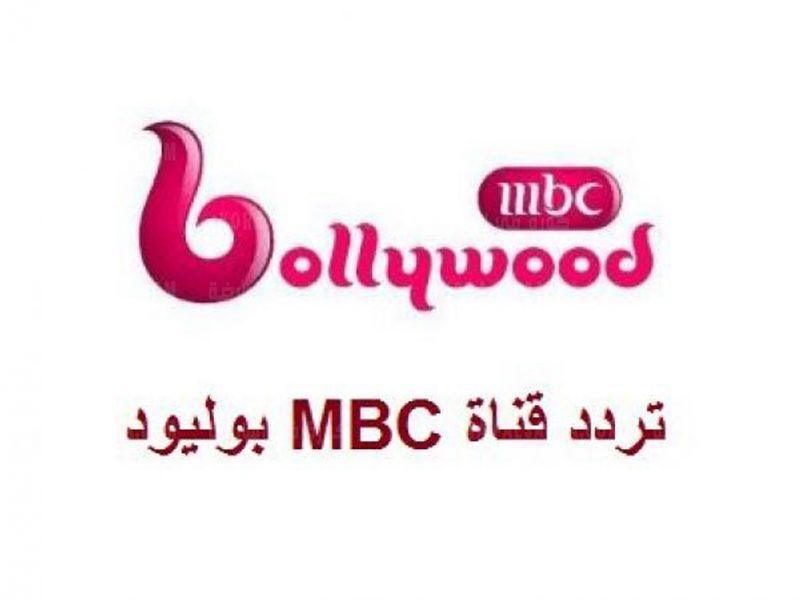 تردد قناة mbc بوليوود على النايل سات اليوم 14 سبتمبر 2021