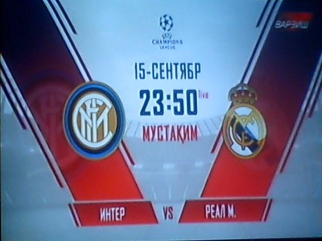 مجانا مباراة ريال مدريد وإنتر على قناة varzish hd
