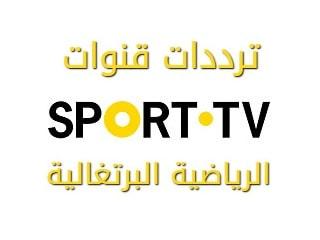 ضبط واستقبال تردد قناة Sport TV4 Portugal البرتغالية 2021