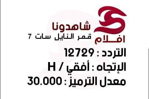 تردد قناة سناب افلام hd على النايل سات اليوم 16 سبتمبر 2021