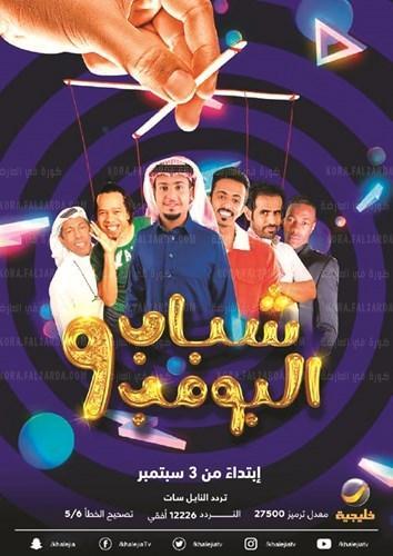 تردد قناة روتانا خليجية لمشاهدة الحلقة 5 شباب البومب الموسم 9