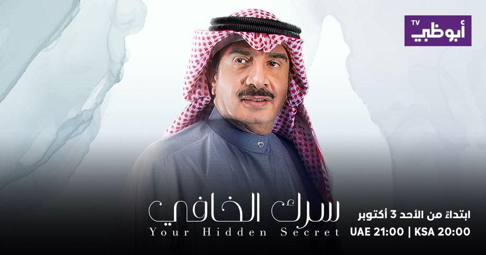 موعد وتوقيت بث حلقات مسلسل سرك الخافي على قناة أبوظبي