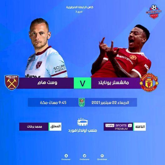 جدول مباريات قناة فوتبول اليوم 22-9-2021