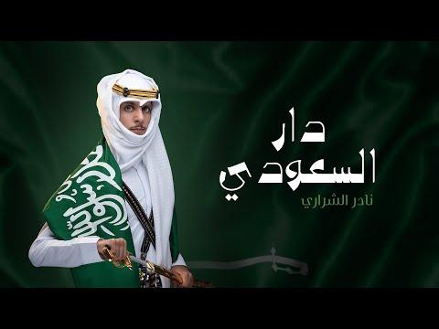 كلمات شيلة دار السعودي نادر الشراري 2021 مكتوبة