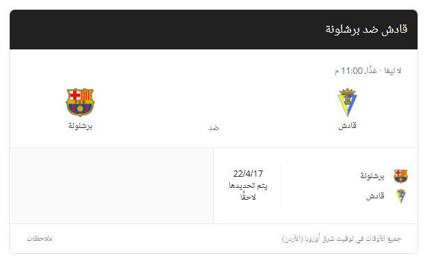 مجانا شاهد مباراة برشلونة وقادش في في الدوري الإسباني الممتاز