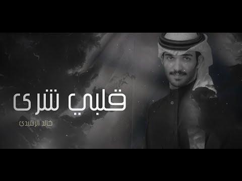 كلمات اغنية قلبي شري خالد الرشيدي 2021 مكتوبة