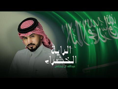 كلمات اغنية الراية الخضراء عبدالله ال مخلص 2021 مكتوبة