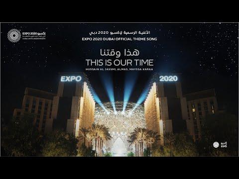 كلمات اغنية هذا وقتنا حسين الجسمي والماس وميسا قرعه 2021 مكتوبة