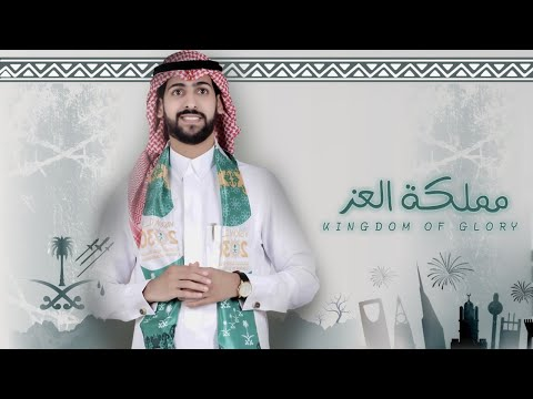 كلمات اغنية مملكة العز ثامر العيسى 2021 مكتوبة