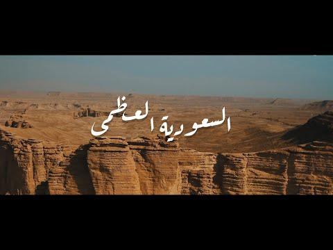 كلمات اغنية السعودية العظمى ماجد الرسلاني 2021 مكتوبة