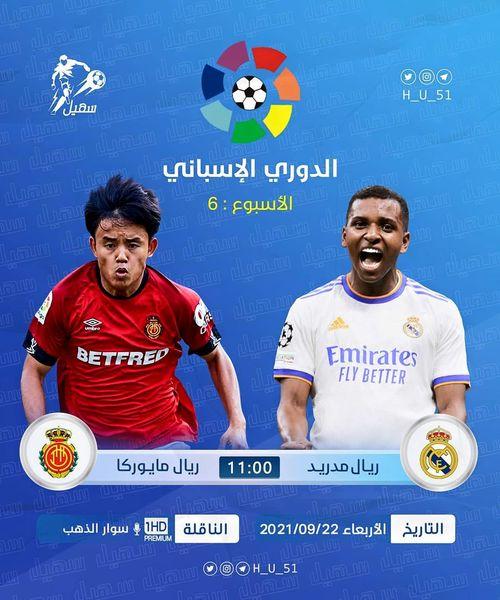 مجانا مباراة ريال مدريد وريال مايوركا على قناة varzish hd