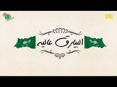 كلمات اغنية البيارق عاليه نوال الكويتية 2021 مكتوبة