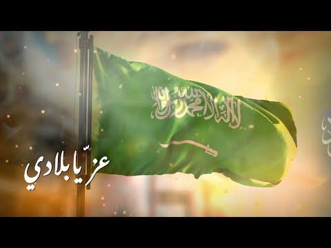 كلمات اغنية عز يا بلادي عبدالعزيز المعنى 2021 مكتوبة