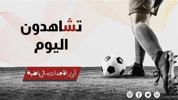 مباريات اليوم الخميس 23-9-2021 والقنوات المجانية الناقلة