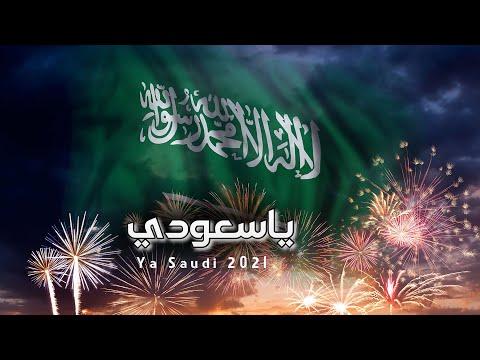 كلمات اغنية ياسعودي عبدالرحمن ال عبيه 2021 مكتوبة