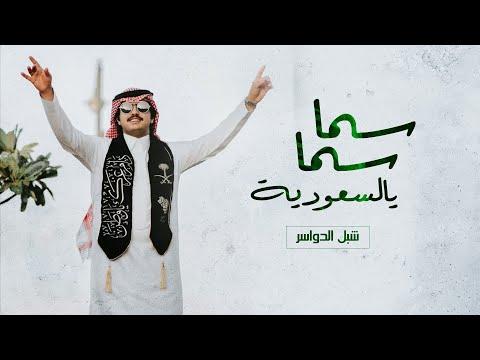 كلمات شيلة سما سما يالسعودية شبل الدواسر 2021 مكتوبة