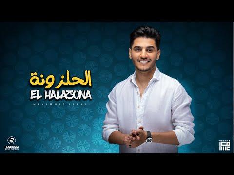 كلمات اغنية الحلزونة محمد عساف 2021 مكتوبة