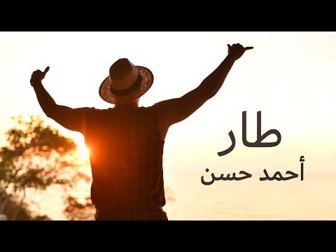 كلمات اغنية طار أحمد حسن 2021 مكتوبة