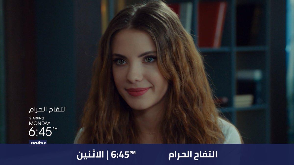 توقيت عرض مسلسل التفاح الحرام على قناة إم تي في اللبنانية