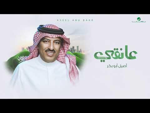 كلمات اغنية عانقي اصيل ابو بكر 2021 مكتوبة