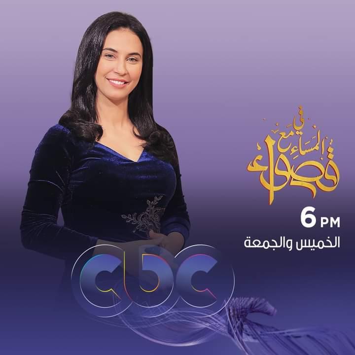 توقيت عرض برنامج في المساء مع قصواء على قناة cbc