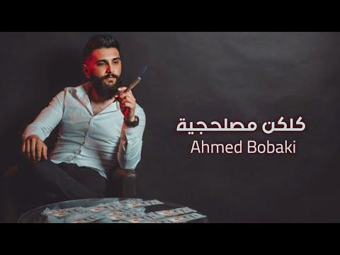 كلمات كلكن مصلحجية احمد بوبكي 2021 مكتوبة