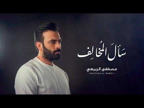 كلمات سال المخالف مصطفى الربيعي 2021 مكتوبة