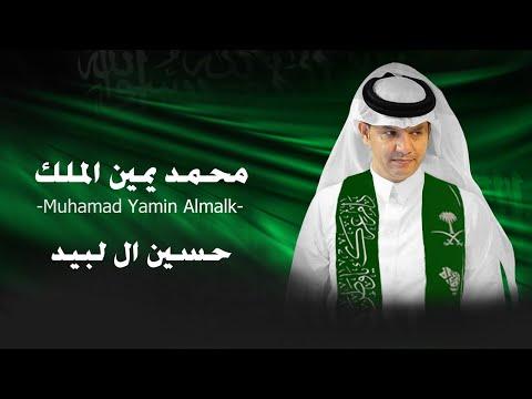 كلمات محمد يمين الملك حسين ال لبيد 2021 مكتوبة