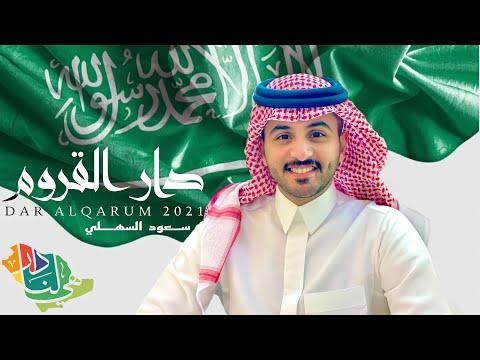 كلمات دار القروم سعود السهلي 2021 مكتوبة