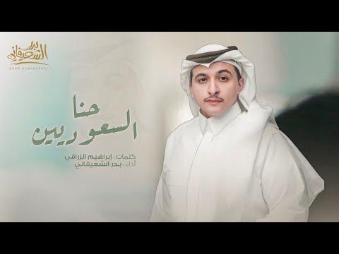 كلمات حنا السعوديين بدر الشعيفاني 2021 مكتوبة