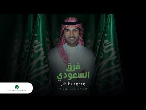 كلمات فرق السعودي محمد طاهر 2021 مكتوبة