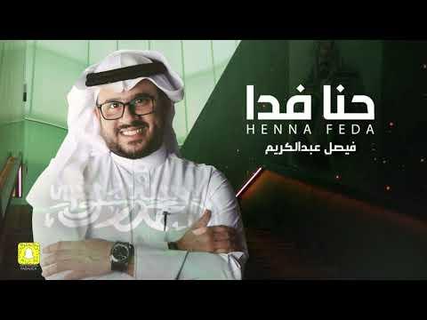 كلمات اغنية حنا فدا فيصل عبدالكريم 2021 مكتوبة