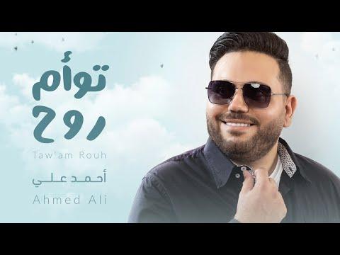 كلمات اغنية توأم روح أحمد علي 2021 مكتوبة