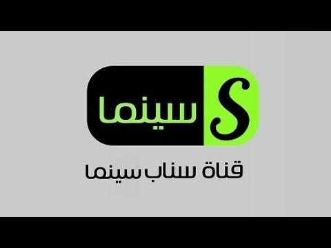 تردد قناة سناب سينما على النايل سات اليوم 24 سبتمبر 2021
