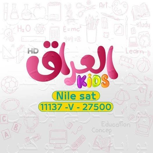 تردد قناة العراق kids على النايل سات اليوم 24 سبتمبر 2021