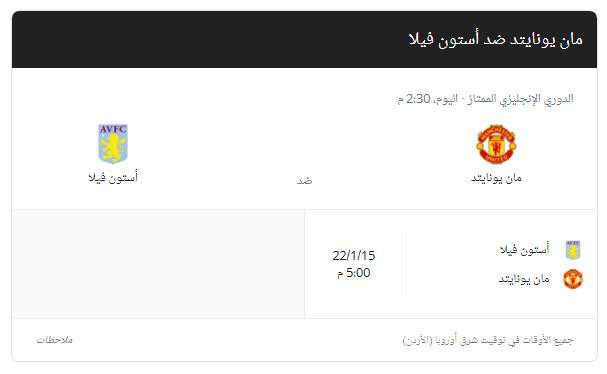 مباراة مانشستر يونايتد وأستون فيلا مع الموعد والقنوات الناقلة مجانا