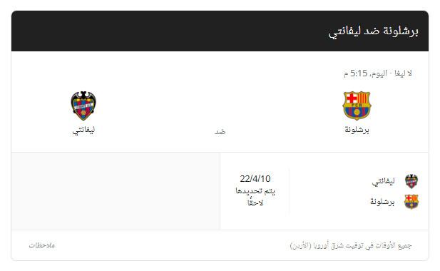 مباراة برشلونة وليفانتي مع الموعد والقنوات الناقلة مجانا