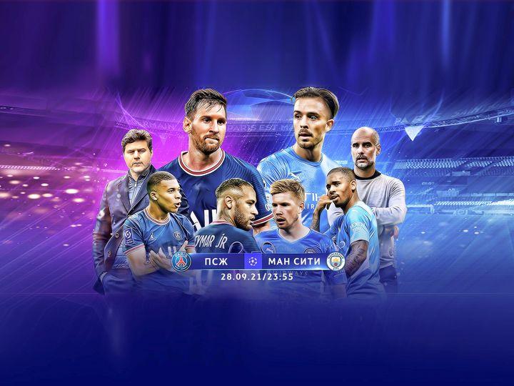 مباراة باريس سان جيرمان ومانشستر سيتي مجانا على قناة Varzish hd