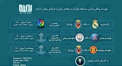تردد قناة اصلاح eslah tv الناقلة مجانا لمباريات دوري أبطال اوروبا