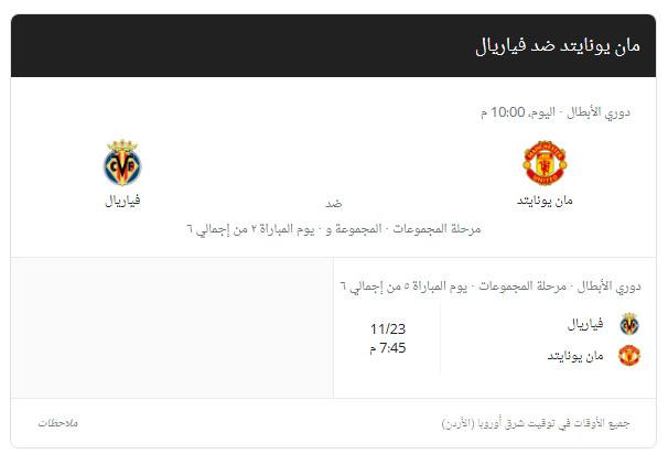 مباراة مانشستر يونايتد وفياريال مع الموعد القنوات المجانية الناقلة