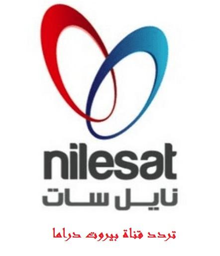 تردد قناة بيروت دراما على النايل سات اليوم 29 سبتمبر 2021