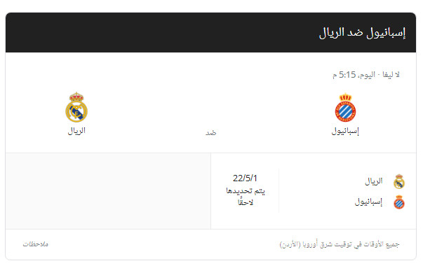 مباراة إسبانيول وريال مدريد مجانا على القنوات الناقلة