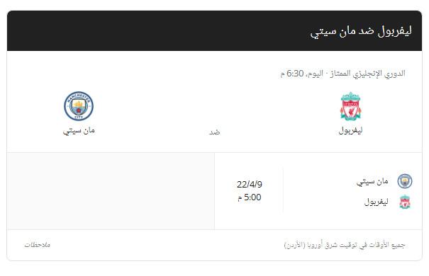 مباراة ليفربول ومانشستر سيتي مجانا على القنوات الناقلة