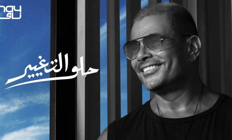 كلمات اغنية حلو التغيير عمرو دياب 2021 مكتوبة