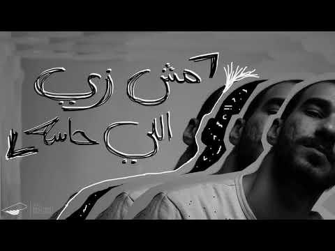 كلمات اغنية مش زي اللي حاسه الجوكر 2021 مكتوبة